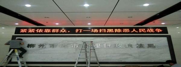 柳州市城市管理行政执法局