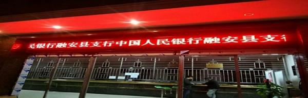 中国人民银行融安支行