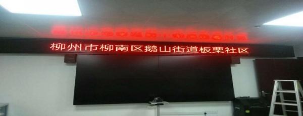 柳州市柳南区鹅山街道板栗社区