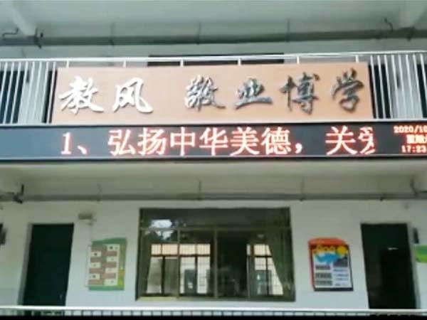 柳江区进德小学