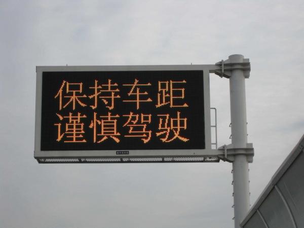 交通诱导LED显示屏特点