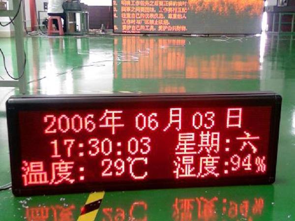 贵港气像LED显示屏